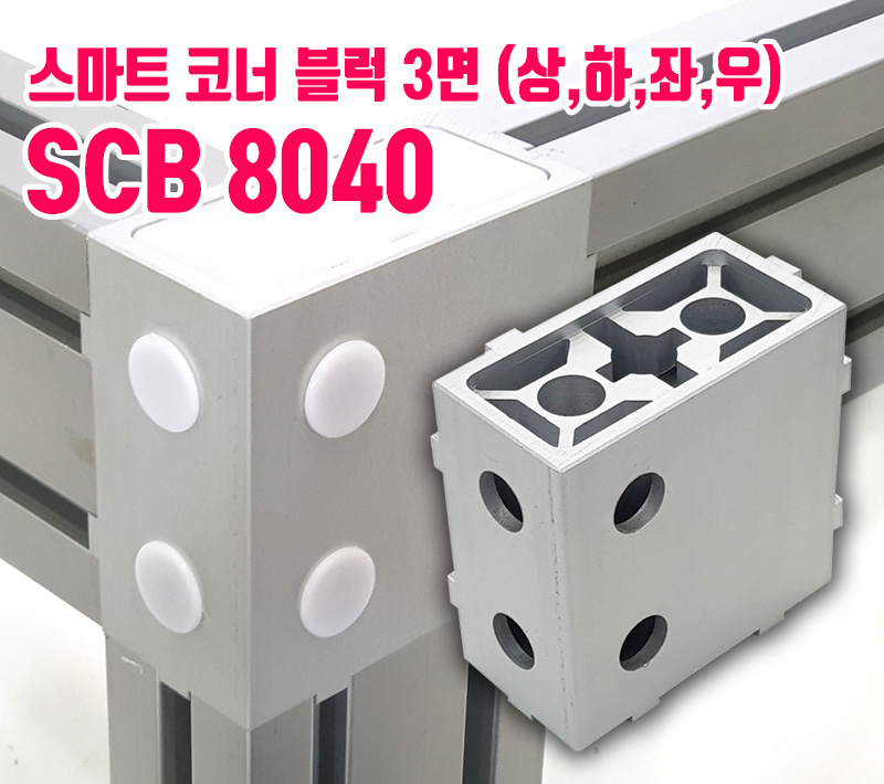 코너 블럭 8040용