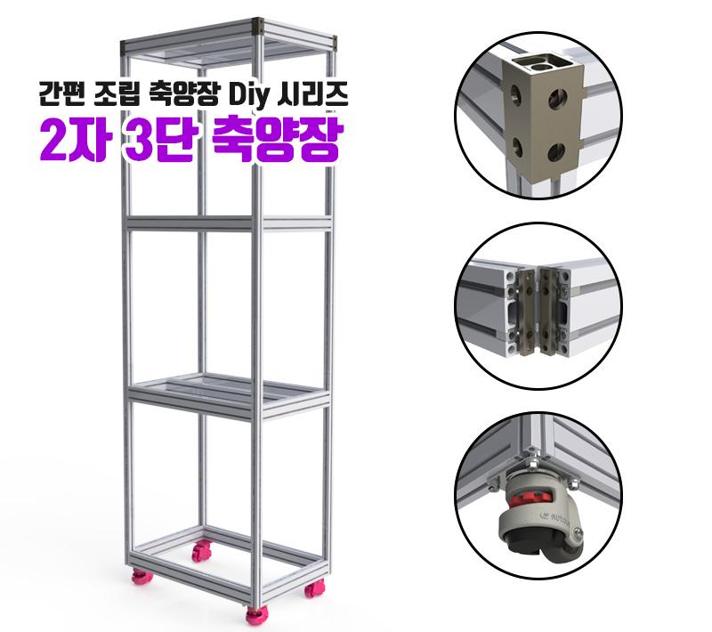 축양장 - 2자 3단 DIY