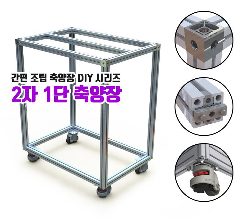 축양장 - 2자 1단 DIY