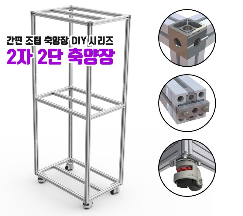 축양장 - 2자 2단 DIY