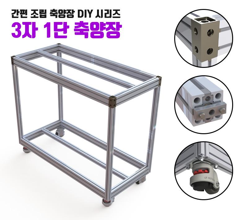 축양장 - 3자 1단 DIY